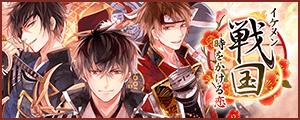 イケメン戦国◆時をかける恋 ~総合公式サイト~ |無料恋愛ゲーム